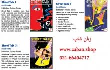 مجموعه 3 جلدی Street Talk