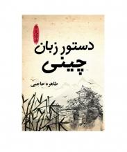 کتاب دستور زبان چینی اثر طاهره حاجبی
