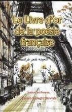 کتاب Le livre d'or de la poesie francaise = گنجینه شعر فرانسه