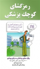 کتاب رمزگشای کوچک پزشکی: واژههای پزشکی به زبان روشن فرانسه - فارسی