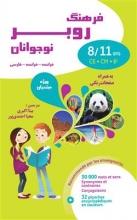 کتاب زبان فرهنگ روبر نوجوانان فرانسه - فرانسه - فارسی