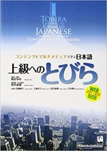 کتاب ژاپنی Tobira Gateway to Advanced Japanese