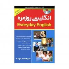 کتاب Everyday English انگلیسی روزمره تالیف آقای عليرضا اسدزاده