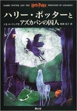 کتاب رمان ژاپنی هری پاتر Harry potter japanese version 3