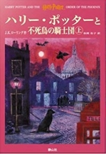 کتاب رمان ژاپنی هری پاتر 5 Harry potter japanese version