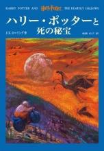 کتاب رمان ژاپنی هری پاتر Harry potter japanese version 7