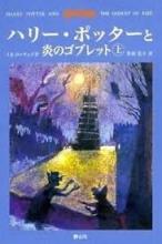 کتاب رمان ژاپنی هری پاتر Harry potter japanese version 6