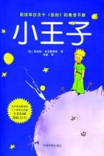 رمان شازده کوچولو به زبان چینی