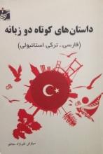 کتاب داستان های کوتاه دو زبانه (فارسی - ترکی استانبولی) اثر سیاوش قنبر نژاد مغانلو