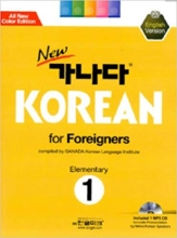 کتاب Korean for Foreigners I