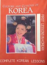 خودآموز جامع زبان کره ای