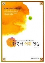 کتاب (English Vocabulary (Korean edition