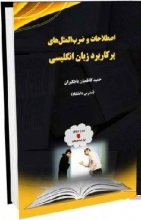 کتاب اصطلاحات و ضرب المثل های پرکاربرد زبان انگلیسی اثر حمید کاظمیان باجگیران