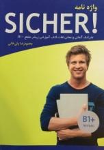 کتاب واژه نامه آلمانی فارسی +SICHER B1 اثر محمود رضا ولی خانی