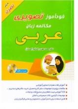 کتاب خودآموز تصویری مکالمه زبان عربی به روش نصرت