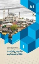 کتاب گرامر و قواعد هیتیت 1 اثر رعنا ترکمانیان افشار (hitit)