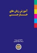 کتاب آموزش زبانهای خارجی اثر سعیده بوغیری