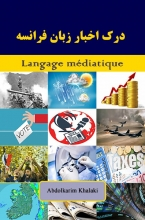 کتاب درک اخبار زبان فرانسه