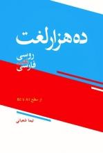 ده هزار لغت روسی، انگلیسی، فارسی
