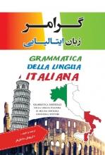 کتاب گرامر زبان ایتالیایی اثر داریوش دانش فر