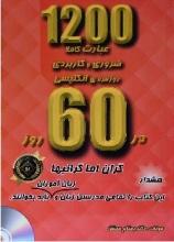 کتاب 1200 عبارت کاملا ضروری و کاربردی روزمره انگلیسی در 60 روز +CD