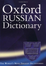 دیکشنری The Oxford Russian Dictionary 3rd Edition