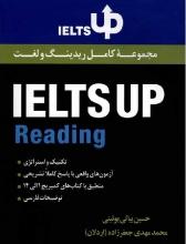 مجموعه کامل ریدینگ و لغت Ielts Up Reading