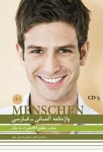 کتاب واژه نامه منشن آلمانی - فارسی Menschen A1 اثر محمود رضا ولی خانی + CD