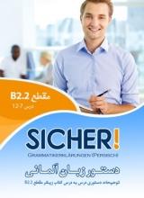 کتاب دستور زبان زیشر SICHER B2.2 اثر محمود رضا ولی خانی