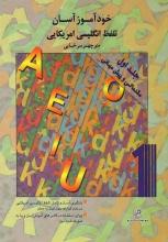 خودآموز آسان تلفظ انگلیسی امریکائی: جلد اول سطح مقدماتی و پیش میانی اثر منوچهر سرخابی