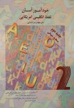 خودآموز آسان تلفظ انگلیسی امریکائی: جلد دوم سطح میانی اثر منوچهر سرخابی