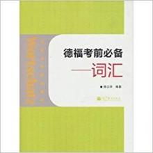 کتاب چینی آلمانی (Wortschatz: Telford exam must, Glossary(Chinese Edition