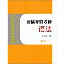کتاب چینی آلمانی (Grammatik: Telford exam essential , syntax (Chinese Edition