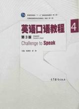 کتاب چینی آلمانی (Challenge to Speak: Telford essential Oral exam (Chinese Edition