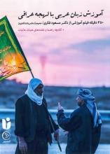 دوره ویدیویی آموزش زبان عربی با لهجه عراقی