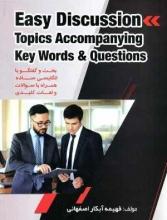 کتاب Easy Discussion Topics Accompanying Key Words and Qusestions