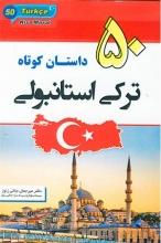 کتاب 50 داستان کوتاه ترکی استانبولی اثر جلالی زنوز