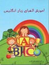 کتاب آموزش الفبای زبان انگلیسی