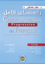 کتاب راهنمای کامل Communication Progressive - debutant