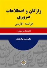 کتاب زبان واژگان و اصطلاحات ضروری فرانسه فارسی
