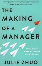 کتاب تربیت یک مدیر The Making of a Manager اثر جولی ژو Julie Zhuo