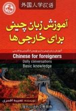 کتاب آموزش زبان چینی برای خارجی ها