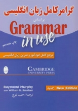 کتاب گرامر کامل زبان انگلیسی بر اساس گرامر این یوز Grammar in use