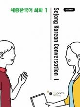 کتاب سجونگ کرین کانورسیشنsejong korean conversation 1