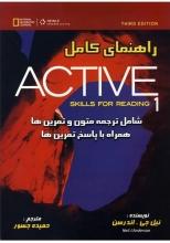 کتاب راهنمای کامل اکتیو اسکیلز فور ریدینگ Active Skills for reading 1