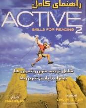 کتاب راهنمای کامل اکتیو اسکیلز فور ریدینگ Active Slills for reading 1