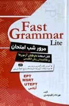 کتاب Fast Grammar Lite مرور شب امتحان تالیف مهرداد زنگیه وندی
