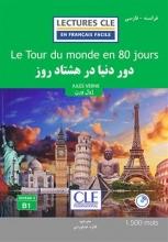 دور دنیا در 80 روز - فرانسه به فارسی