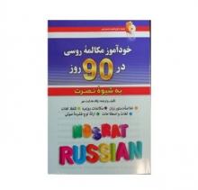 كتاب خودآموز مکالمه روسی در 90 روز به شیوه نصرت