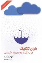 كتاب باران تکنیک در یادگیری لغات زبان انگلیسی